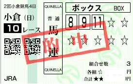 0810小倉10R指数抜け馬連ボックス