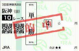 0623阪神10r単勝