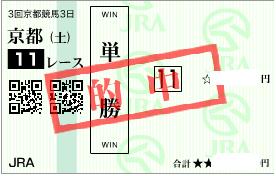 0502京都11R決め軸単勝馬券