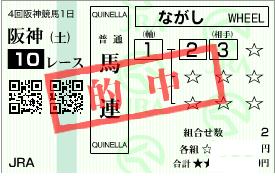 0913阪神10R決め穴軸馬連加重