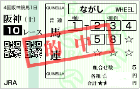 0913阪神10R決め穴軸馬連
