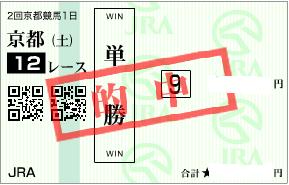 0131京都12R堅軸馬単勝馬券