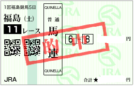 0422福島牝馬S展開絞り馬連加重目
