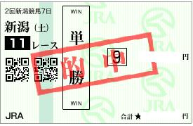 0822新潟11R先行デムーロ単勝馬券
