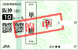 0412阪神10R決め穴軸単勝馬券