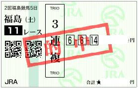 0715福島11R受け3連複馬券