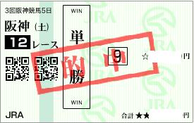 0621阪神12R決め穴軸単勝
