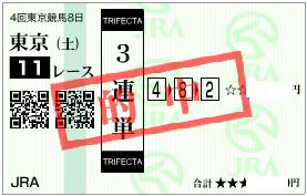 1026東京11r3連単加重投資