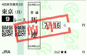 1013東京9R勝負の馬連1点馬券