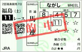 0726福島11R堅軸期待値馬券