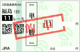 0712七夕賞パドック◎単勝的中馬券
