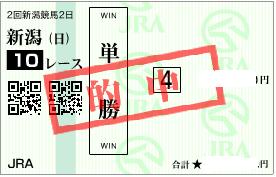 0730新潟10R勝負レースパドック単勝