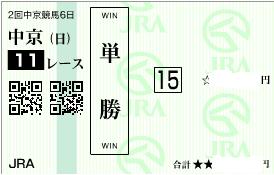 0329高松宮記念の決め単勝馬券