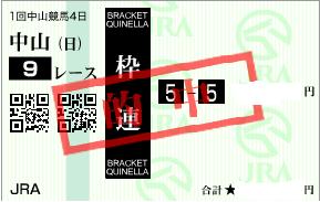 0111中山9Rダート必勝パターン枠連的中馬券