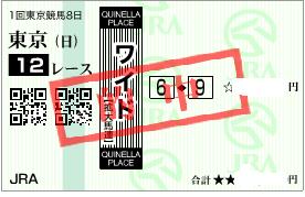 0223東京12rワイド1点