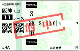 0921阪神11r3連単1点加重