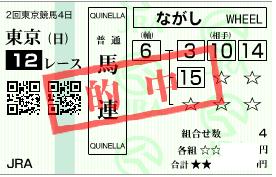 0503東京12R堅軸馬連加重馬券