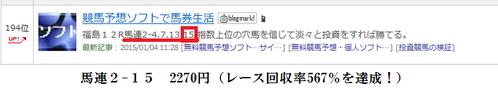 0720福島12Rランキング表示(堅軸から馬連4点)