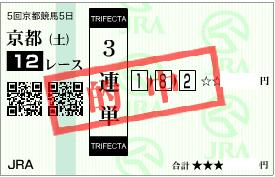 1116京都12r3連単加重馬券