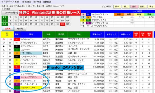 Phantom2画面0219小倉大賞典