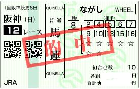 0313阪神12R決め軸馬連流し馬券