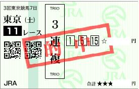 0627東京11R3連複2頭軸加重投資目