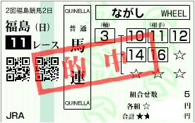 0705ラジオNIKKEI賞パドック軸からの馬連