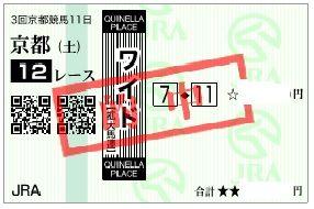 0525京都12Rワイド馬券