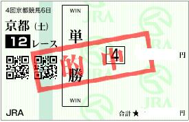 1022京都12R必買い軸単勝馬券
