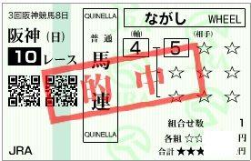 0623阪神10r馬連1点