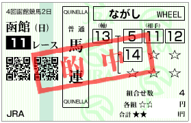 0818札幌記念馬連-決め穴13番流し