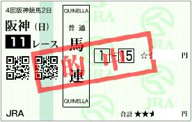 0914阪神11R逆展開馬連1点