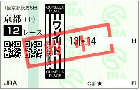 0121京都12R決めワイド1点