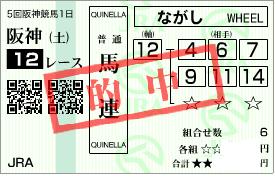1130阪神12r決め軸馬連加重