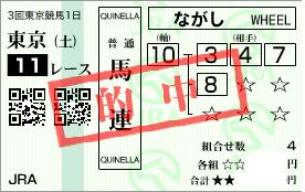 0606東京11R決め軸馬連流し
