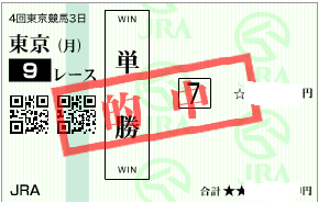 1013東京9R決め穴軸単勝馬券