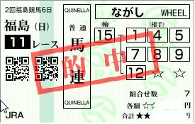 0720福島11R決め軸連流し