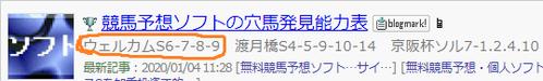 1126ブログランキング公開買い目