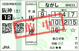 0621阪神12R決め穴軸馬連
