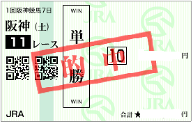 0318阪神11R若葉S堅軸の単勝馬券