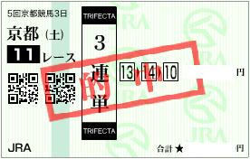 1114京都11R3連単勝負的中馬券