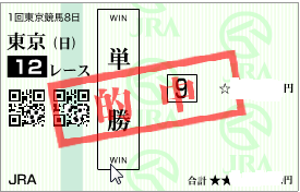0223東京12r決め穴軸単勝