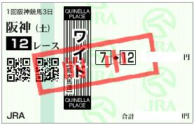 0304阪神12R決めワイド1点加重