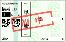 0422福島牝馬Sウキヨノカゼ単勝馬券