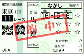 1117東京11r決め馬連加重