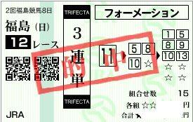 0721福島12r3連単