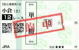 0802小倉12R決め穴単勝