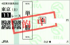 1026東京11r決め単勝