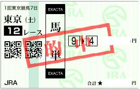 0218東京12R堅軸-決め穴への馬単1点加重