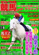 デジタル競馬最強の法則+POG Vol.8